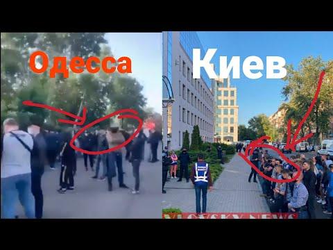 Нацики ОПОЗОРИЛИСЬ ПО ПОЛНОЙ !! И В Киеве и в Одессе