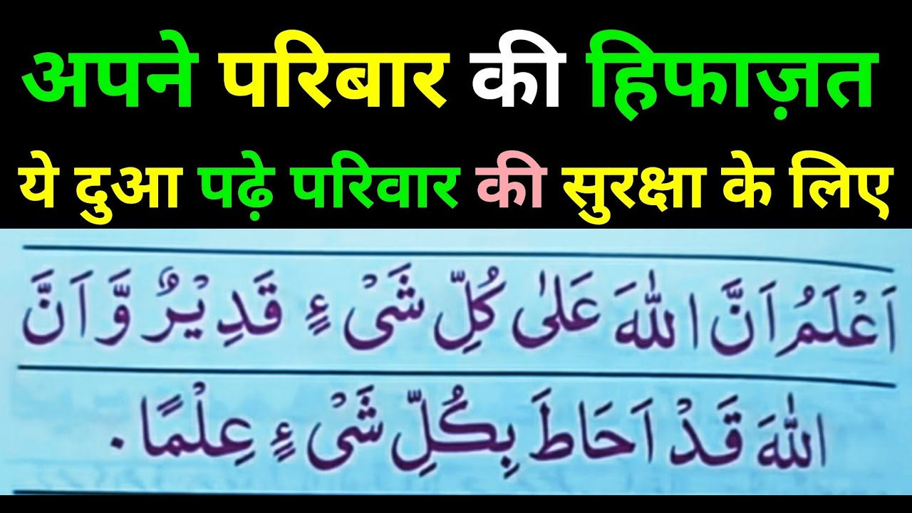 Dua for Family Protection Hindi Me    Best For Dua Family    Dua For All Problems Wazifa Power