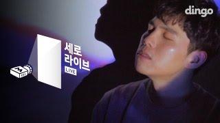 Download lagu [세로라이브] 박원 - 나를 좋아하지 않는그대에게