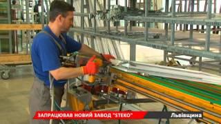 Открытие нового производства во Львове