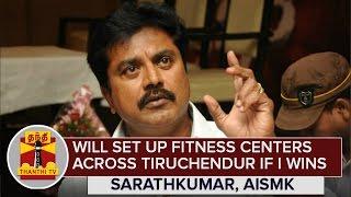 Will set up Fitness Centers across Thiruchendur if I wins : Sarathkumar, AISMK Chief – Thanthi Tv