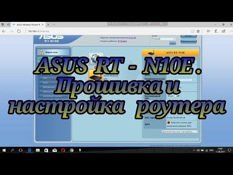 ASUS  RT  -  N10E .Прошивка и настройка   роутера.