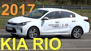 видео Kia Rio 17 года, 1.6 литра, мкпп, бензин, тип кузова Седан, Крым