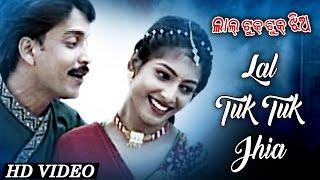 LAL TUK TUK JHIA   Romantic Song   Md. Ajiz   SARTHAK MUSIC   Sidharth TV