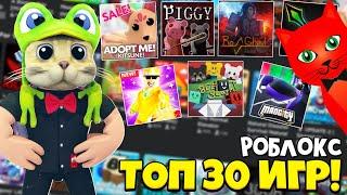 ТОП-30 ЛУЧШИЕ ИГРЫ Роблокс | TOP-30 Roblox games | Рейтинг ТОП игр в Роблоксе от канала Red Cat