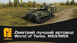 Дмитрий лучший артовод World of Tanks. M53/M55