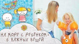 видео Аптечка для ребенка 1-3 года.