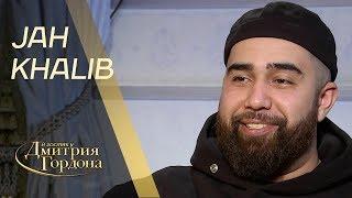 Музыкант Jah Khalib.