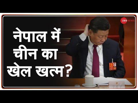 World Exclusive: नेपाल में चीन का खेल खत्म? | India Vs China | India Nepal | PM Modi