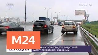 Смотреть видео В России ужесточат наказание за оставление места ДТП - Москва 24 онлайн