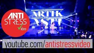 """Download Artik & Asti - Сольный концерт """"Здесь и сейчас"""" (Москва, 9-10-15) Mp3 and Videos"""