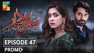 Malaal e Yaar Episode 47 Promo HUM TV Drama