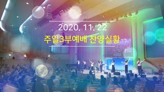 201122 주일3부 찬양실황