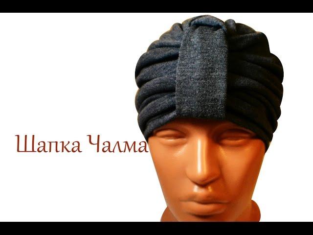 Dancingfase выкройка шапка чалма описание вязания чалмы