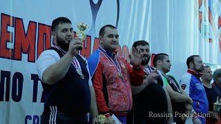 Albegov Ruslan. Weightlifting. Mens +105 kg. Russian Championship 2017. Warm up..Games.Rewarding
