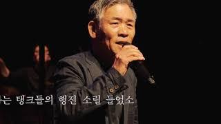 정태춘 박은옥 40' Concert : 광주 공연 : 홍보 영상 (5.18) / 사업단