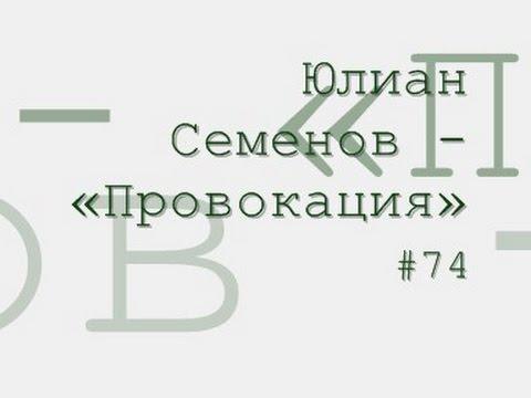 Провокация, Юлиан Семенов радиоспектакль слушать онлайн