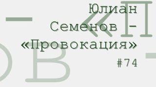 Юлиан Семенов Провокация радиоспектакль слушать онлайн