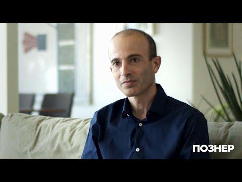 Историк Юваль Ной Харари о главных проблемах XXI века и опасности новых технологий