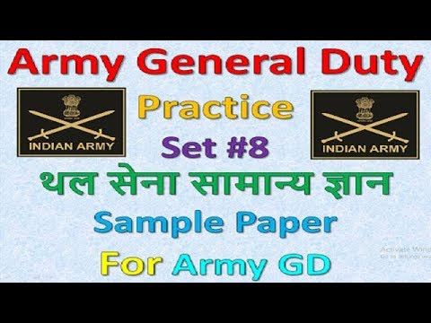 Army general duty practice set# 8// थल सेना सामान्य ज्ञान//sample paper for Army gd//Gk solutions