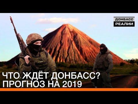 Что ждёт Донбасс?