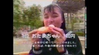 1995年ごろ. はなきん! 死語ですなあ・・・ 1991年 アニメ大賞 ・...