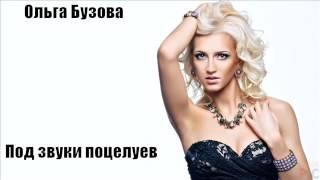 Ольга Бузова поет ПОД ЗВУКИ ПОЦЕЛУЕВ