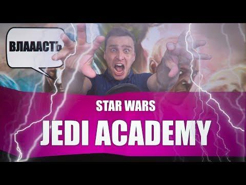 Моя любимая игра по ЗВ - Star Wars: Jedi Academy [Бородатые игры Lite]