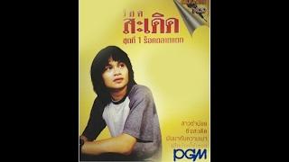 ซิ่งสะเดิด - ร็อคสะเดิด - PGM Record official