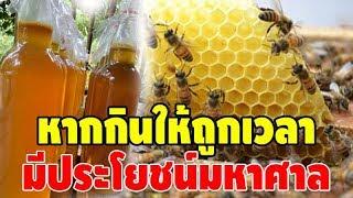 คนที่ชอบกินน้ำผึ้งควรรู้ ข้อห้ามของการกินน้ำผึ้ง และกินเวลาไหนดีต่อสุขภาพ?!