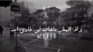 اغنيه عن المطر Youtube