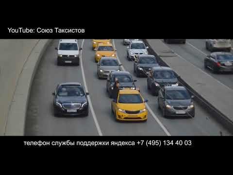 Как Яндекс обманывает пассажиров и таксистов : Фиксированная стоимость поездки в такси