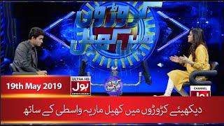 Croron Mein Khel With Maria Wasti   19 May 2019   Maria Wasti Show   13th Ramzan   BOL Entertainment