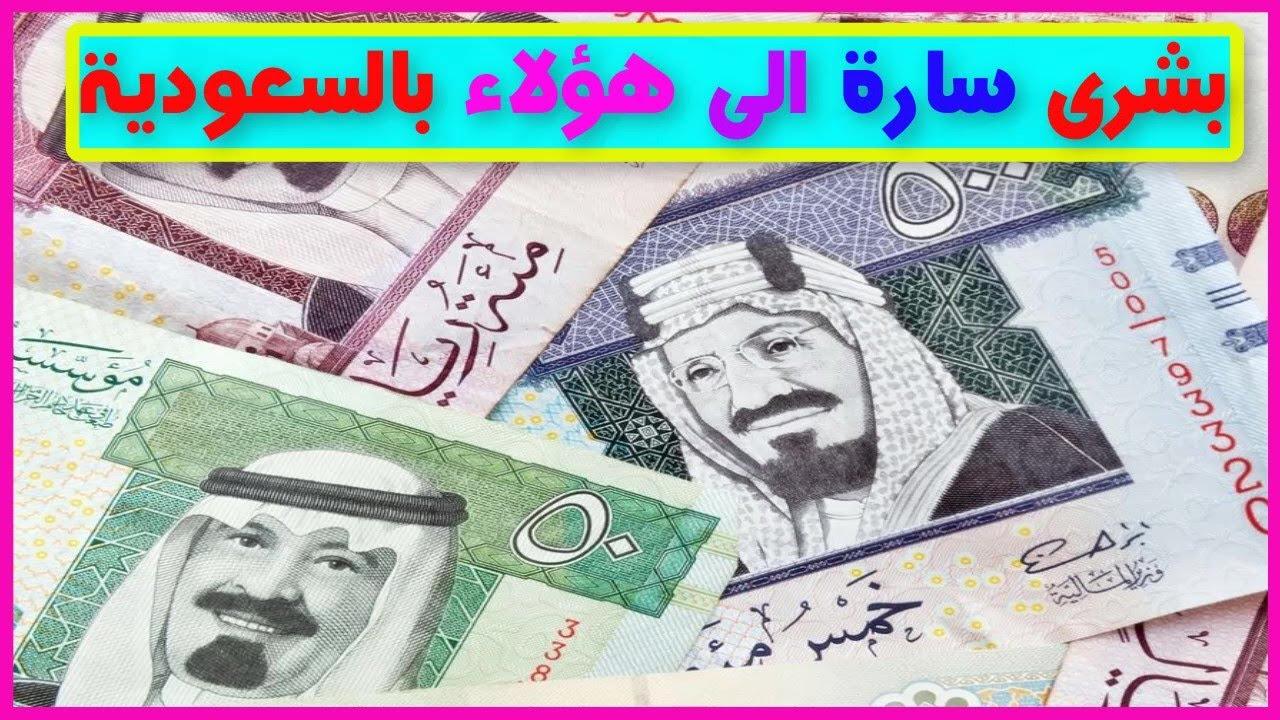 الاعلان عن بشرى سارة الى هؤلاء في السعودية