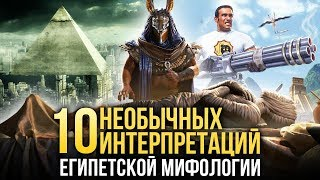 10 НЕОБЫЧНЫХ произведений по ЕГИПЕТСКОЙ мифологии