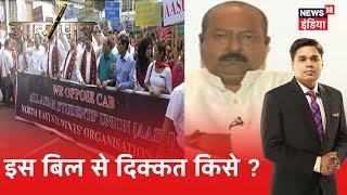 नागरिकता में कौन गिन रहा है वोटबैंक ? देखिये Aar Paar Amish Devgan के साथ |