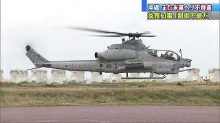 23日夜、沖縄県渡名喜村にアメリカ海兵隊のヘリが不時着しました。アメ...