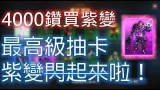 【天堂M】4000鑽包軌《榮登天選之人寶座》最高級抽卡這樣買就對啦!