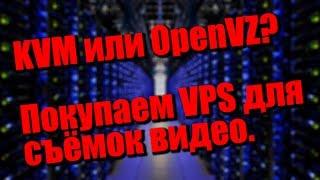 видео Что такое VDS хостинг