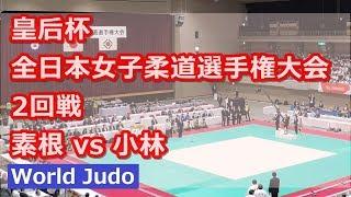 全日本女子柔道選手権 2019 2回戦 素根 vs 小林 Judo
