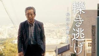 俳優・水谷豊の監督第2作目となる『轢き逃げ -最高の最悪な日-』より、...