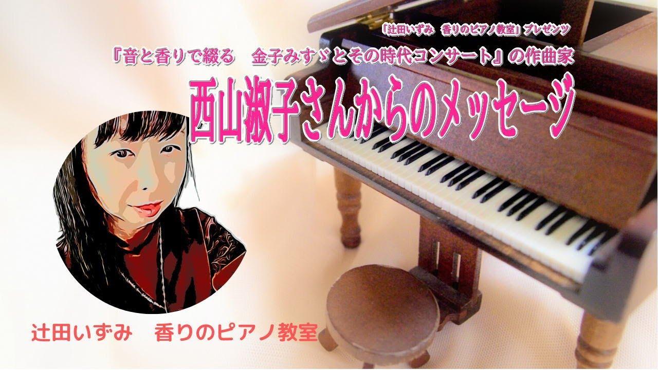 作曲家・西山淑子さんからのメッセージ