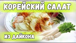 Лёгкий САЛАТ из редьки ПО-КОРЕЙСКИ / Рецепт ОСТРОГО салата из дайкона