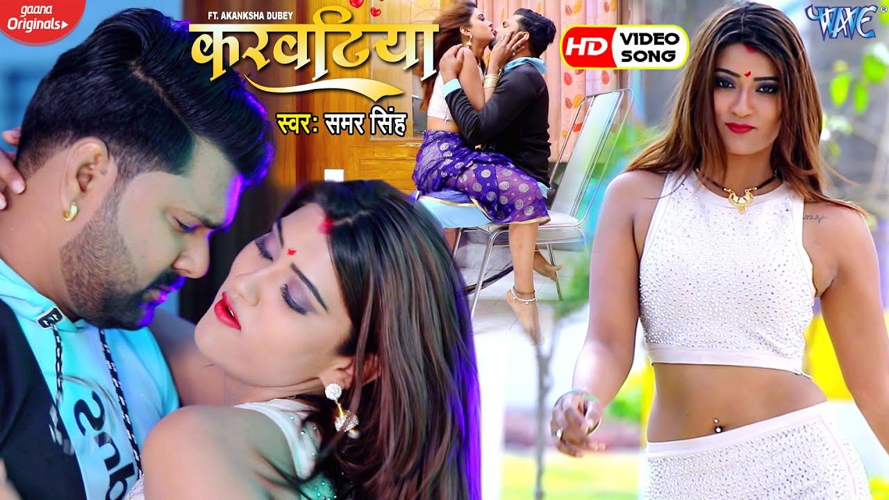 #VIDEO - करवटिया | #Samar Singh | Karwatiya | Ft.Akanksha Dubey | Superhit Bhojpuri Song 2021