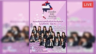ถ่ายทอดสด! คอนเสิร์ต #ThailandForAttapeu จาก BNK48 เพื่อช่วยผู้ประสบภัยที่ประเทศลาว