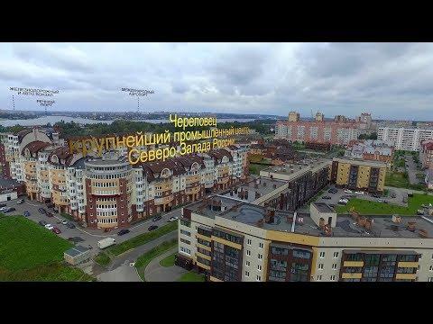 Череповец - город для бизнеса