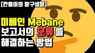 [깐돌이의 탐구생활] 미베인 Mebane 보고서의 오류…