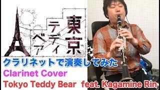 「東京テディベア」 Neruをクラリネットで演奏してみた Clarinet cover Tokyo Teddy Bear feat  Kagamine Rin