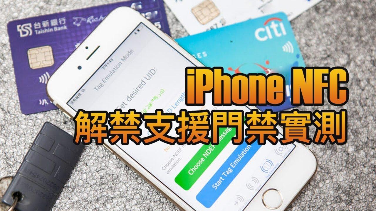 解放強化 iPhone NFC 晶片功能插件NFCWriter X實測(支援感應門禁)