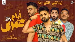مهرجان ايام عمرى فريق الاحلام توزيع السيسي 2019